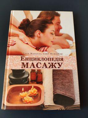Енциклопедія масажу