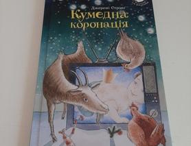 """Дитяча книга ,,Кумедна коронація"""""""