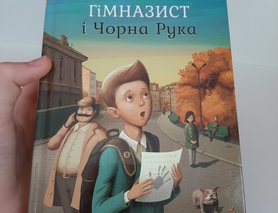 "Книга ,,Гімназимт і чорна рука"""