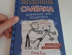 """Дитяча книга ,,Щоденник слабака"""""""