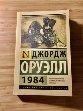 Джордж Орвелл 1984
