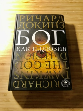 """Річард Докінз """"Бог як ілюзія"""""""