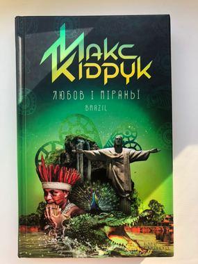 "Макс Кідрук ""Любов і піраньї"""