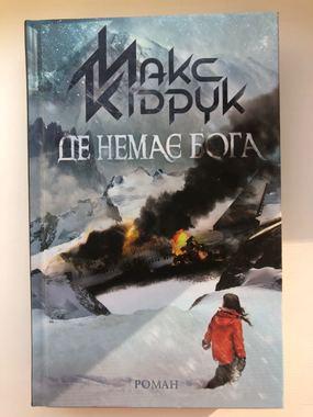 """Макс Кідрук """"Де немає Бога"""""""