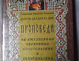 Довести двадцать две проповеди священник Вячеслав Резников