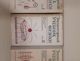 Элементарный учебник физики (комплект из 3 книг)
