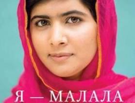 """Книга """"Я –Малала"""""""