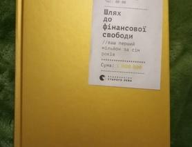 """Книга """"Шлях до фінансової незалежності"""" Бодо Шефер"""