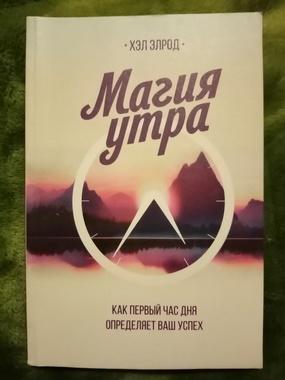 """Книга """"Магия утра"""" Хел Елрод"""