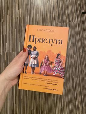 """Книга """"Прислуга"""" Кетрін Стокетт (укр)"""