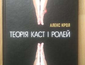 """Алекс Крол """"Теорія каст і ролей"""""""