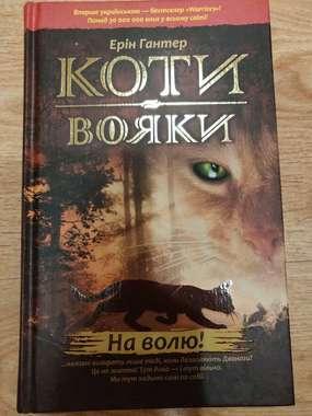 Ерін Гантер, Коти Вояки, На Волю, книга 1