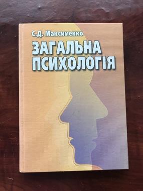 Підручники з психології