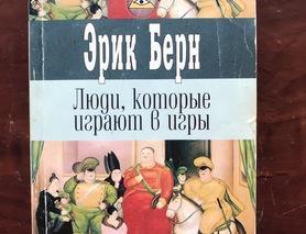 Ерік Бьорн Книга з психології