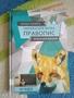 Жива книга Українська мова правопис