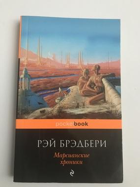 Марсіанські хроніки