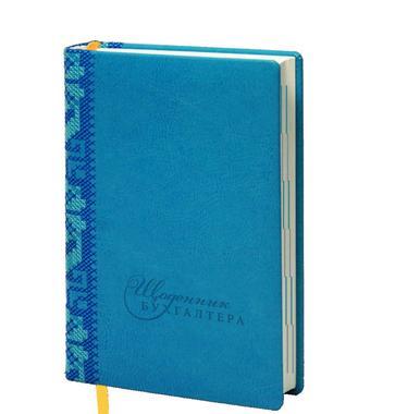 Щоденник бухгалтера