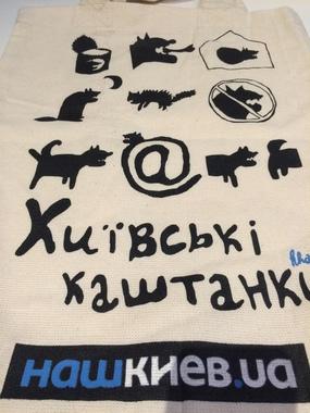 "Сумка полотняна ""Київські каштанки"""