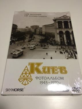 """DVD диск """"Киев. Фотоальбом, 1943-1970 рр"""""""