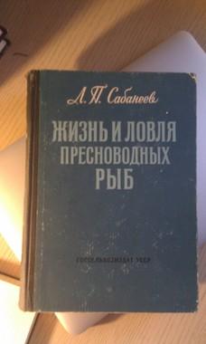 """Книга  Сабанєєв """"Жизнь и ловля пресноводных рыб"""""""