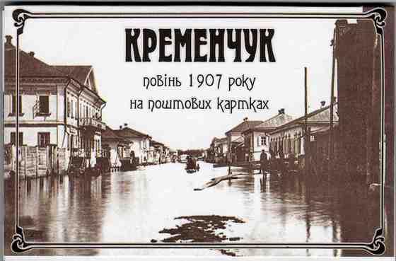 Кременчук  повінь  1907року на поштових картках